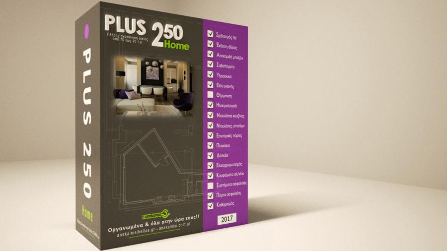 PLUS 250 Home - Πακέτο πλήρους ανακαίνισης για οικίες από 70 έως 90 τ.μ.