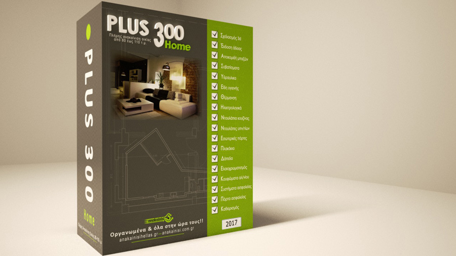 PLUS 300 - Πακέτο πλήρους ανακαίνισης για οικίες από 90 έως 110 τ.μ.