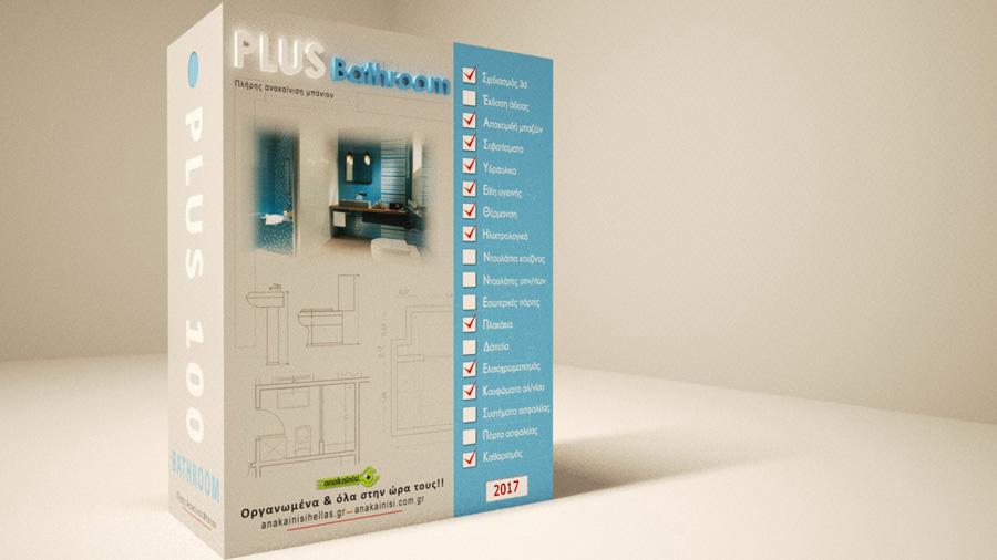 PLUS bathroom - Πακέτο πλήρους ανακαίνισης μπάνιου