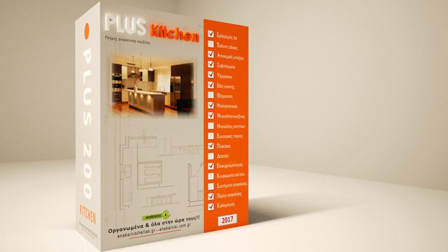 PLUS kitchen - Πακέτο πλήρους ανακαίνισης κουζίνας