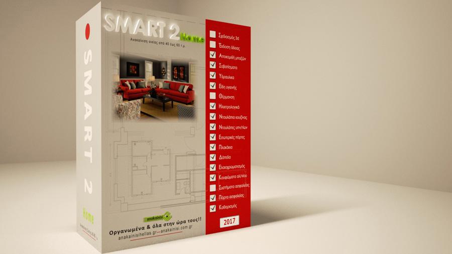 SMART 2 Home - Πακέτο ανακαίνισης για οικίες από 50 έως 70τ.μ.