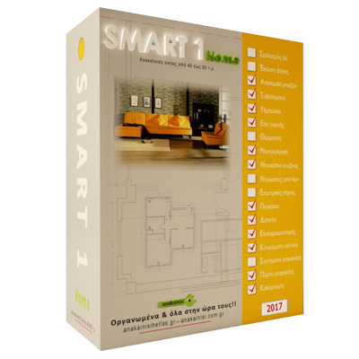 SMART 1 Home - Πακέτο ανακαίνισης για οικίες από 40 έως 60 τ.μ.