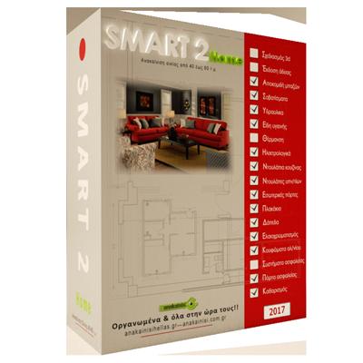 SMART 2 Home - Πακέτο ανακαίνισης για οικίες από 50 έως 70 τ.μ.